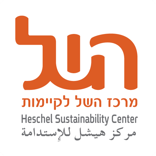 מרכז השל לקיימות Heschel Sustainability Center