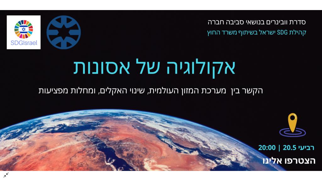 קהילת SDG ישראל