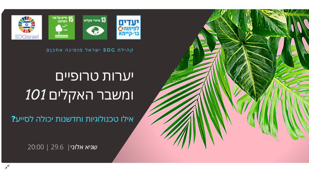 קהילת SDG ישראל וובינר