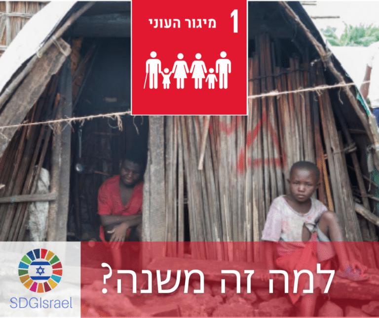 יעדי SDG והקורונה