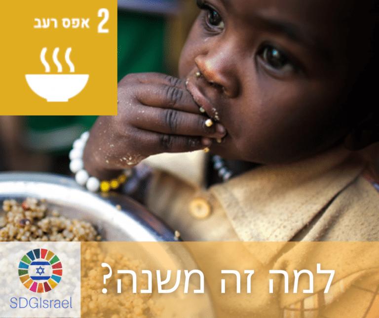 יעד 2 יעדי הפיתוח בר קיימא SDG