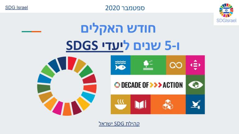אירועי ספטמבר SDG ישראל